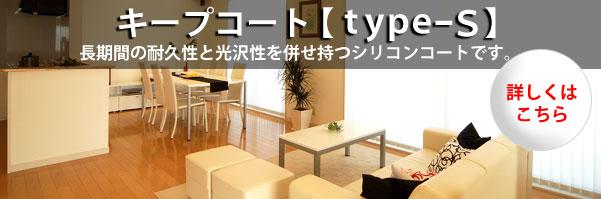 キープコート【type-S】