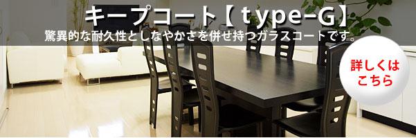 キープコート【type-G】